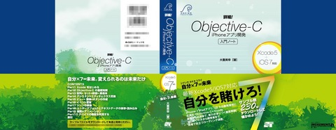 COVER_OBJECTC7_mosic.jpg