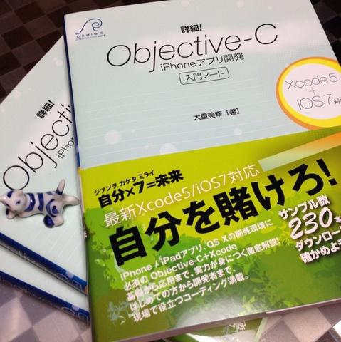 Xcode5ios7note