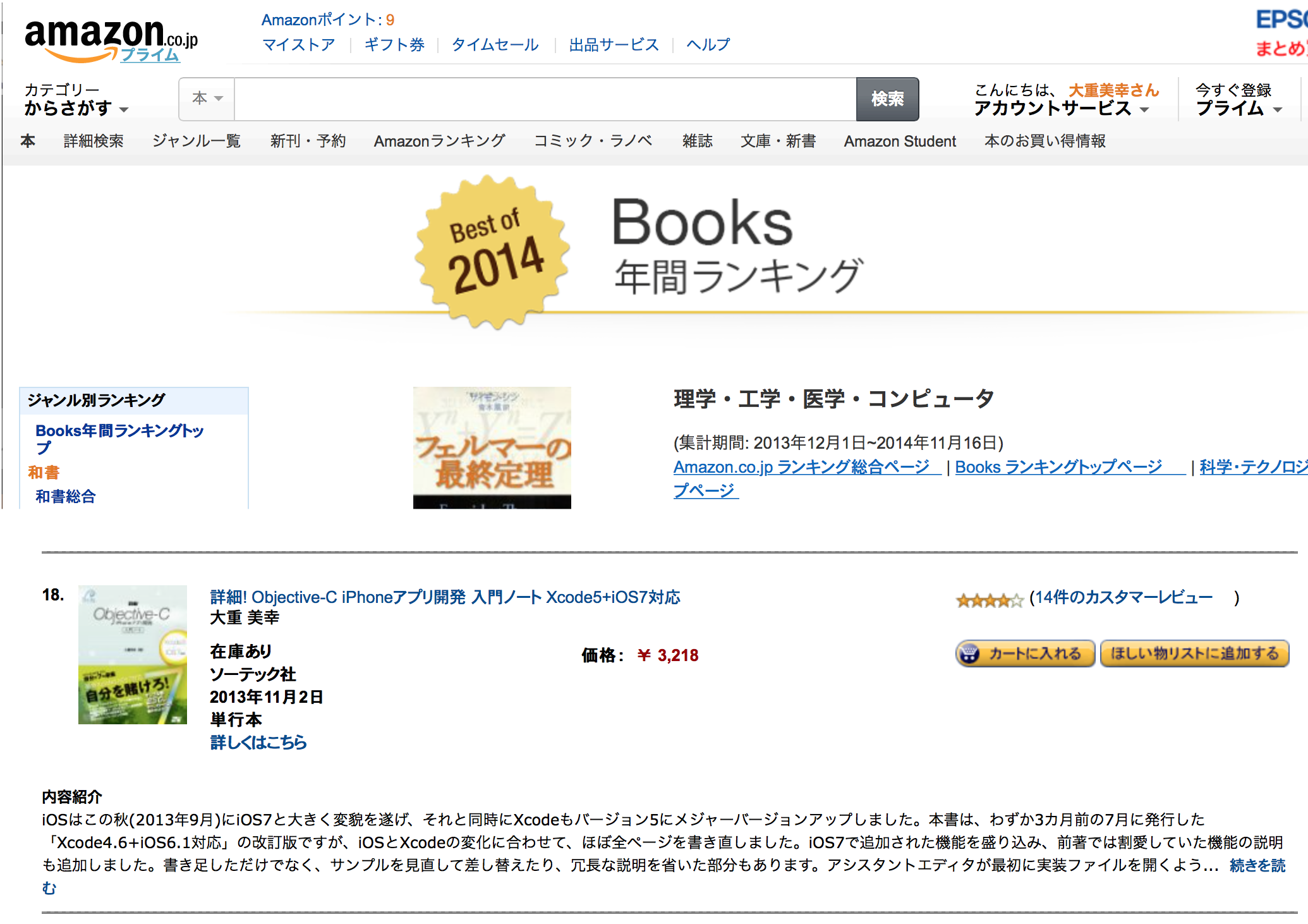 http://oshige.com/blog/index/images/amazon2014ranking.png