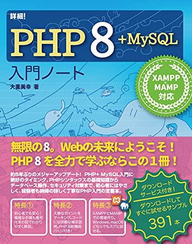 php8mysql.jpg