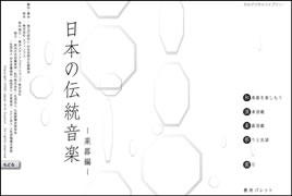 wagakki_top.jpg