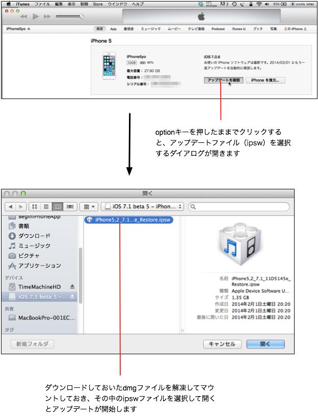 iTunes_iOSupdate1_shiji.png
