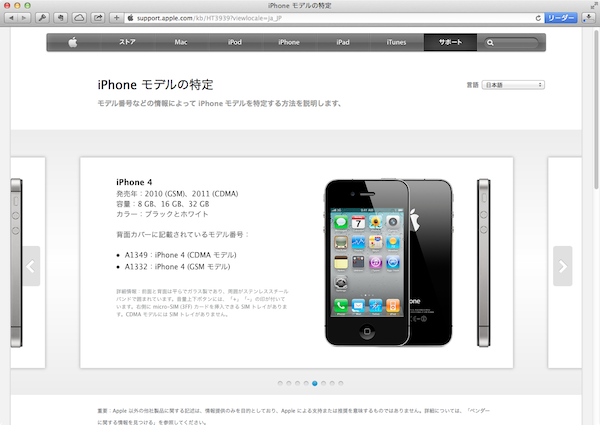 iphonemodel.png