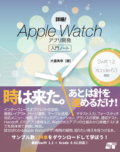 applewatch1008.jpg
