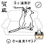 neko_newyear.jpg