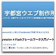 utsunomiyaweb.jpg