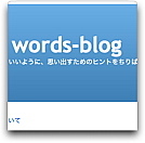 words-blog.jpg