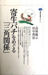 寄生バチをめぐる「三角関係」 (講談社選書メチエ) 単行本 - 1995/3 高林 純示  (著), 田中 利治  (著)